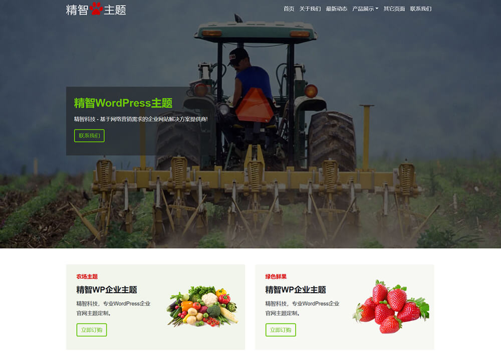 农场农业农产品wordpress模板