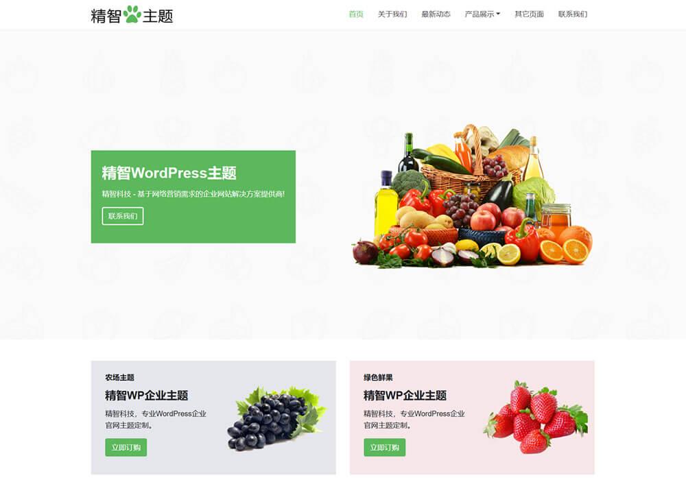 三农营销推广wordpress模板