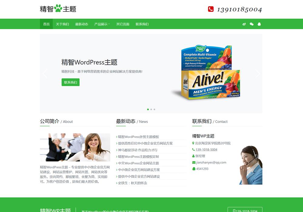 绿色健康保健产品wordpress主题