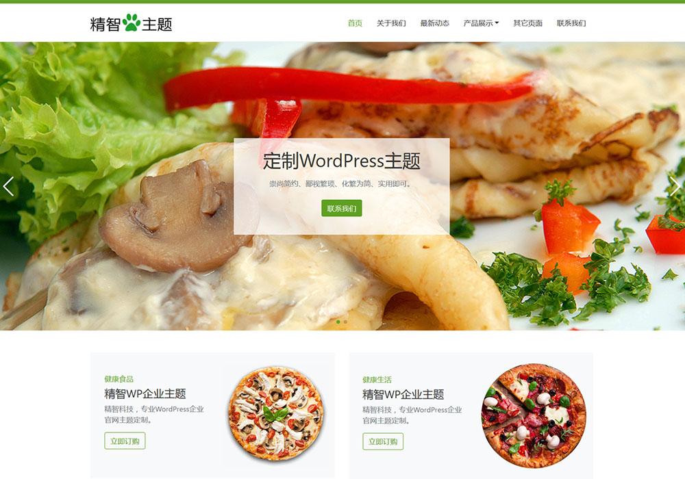 绿色食品wordpress主题模板