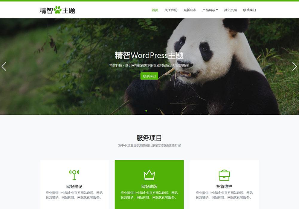 绿色环保wordpress主题模板