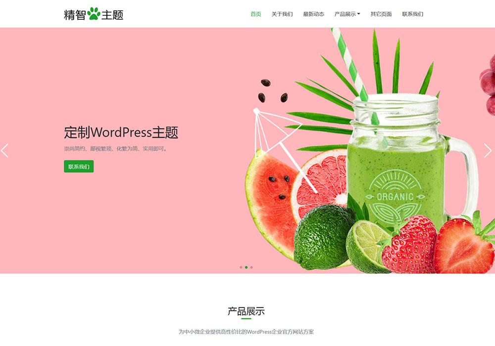 新鲜蔬果wordpress主题