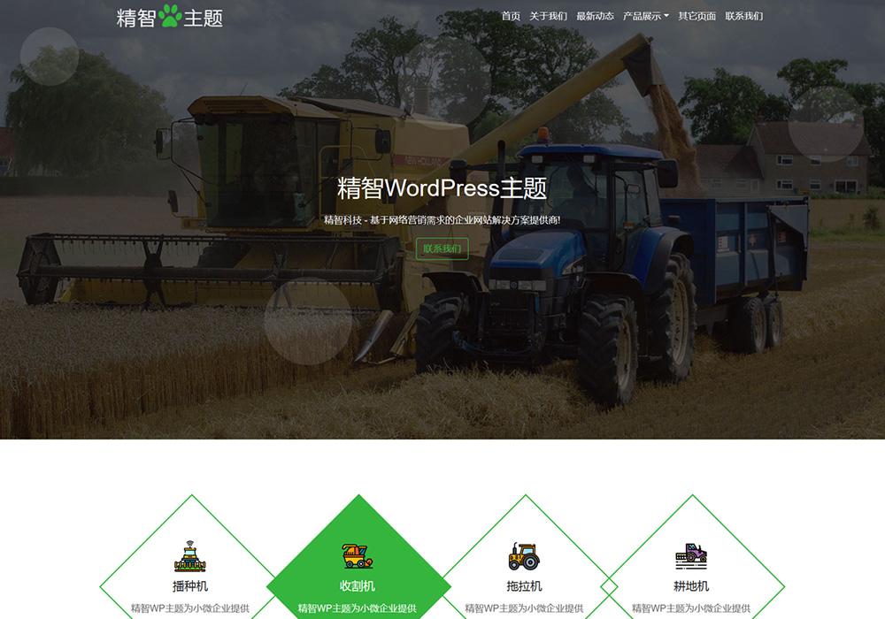 wordpress农机主题模板