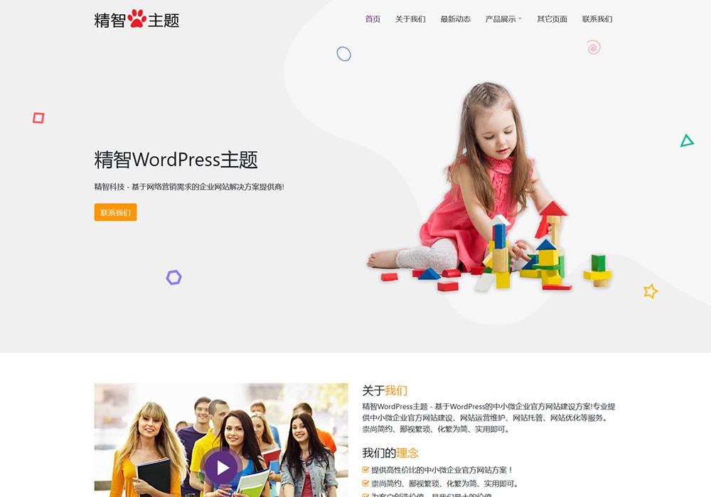 简洁教育行业wordpress模板