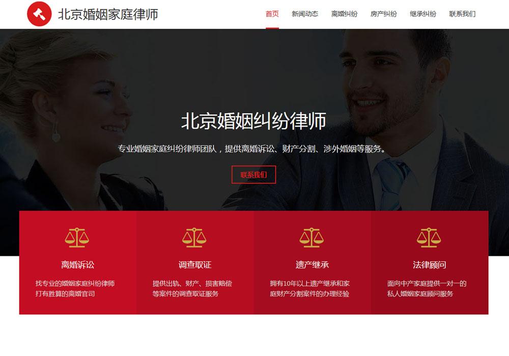 北京律师wordpress主题