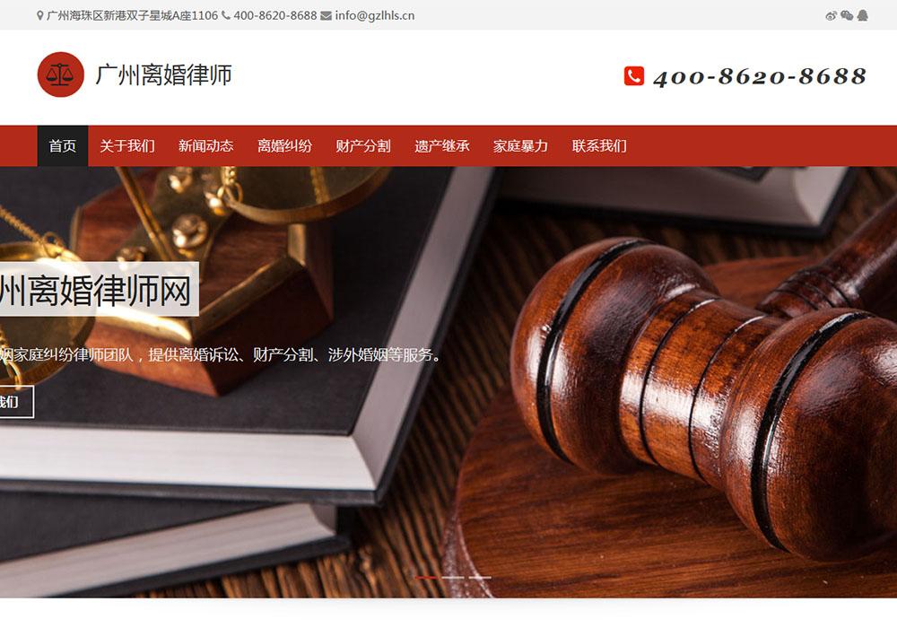 广州wordpress律师主题