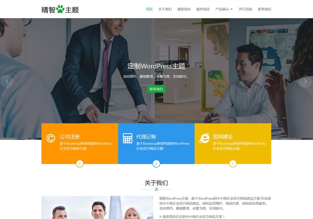 顶呱呱创业服务公司wordpress主题模板