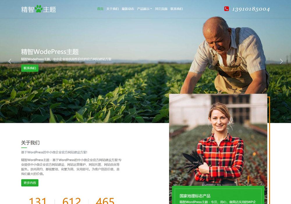 生态农业wordpress主题