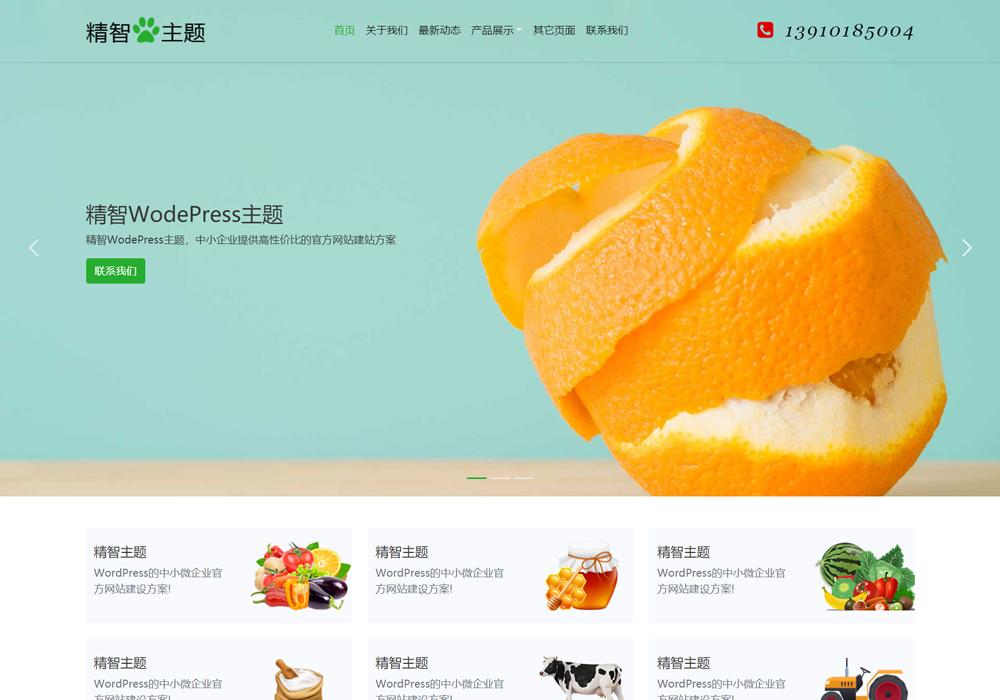 农业蔬菜水果wordpress主题