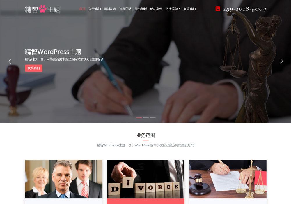 法务wordpress主题